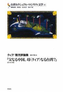 クィア/酷児評論集『父なる中国、母(クィア)なる台湾?』 ほか全七篇 台湾セクシュアル・マイノリティ文学4
