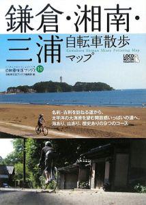 『鎌倉・湘南・三浦 自転車散歩マップ』自転車生活ブックス編集部