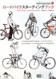 『ロードバイクスターティングブック』自転車生活ブックス編集部