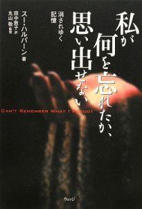 『私が何を忘れたか、思い出せない』田中敦子