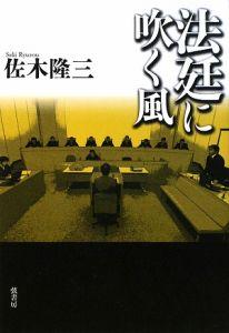 『法廷に吹く風』佐木隆三
