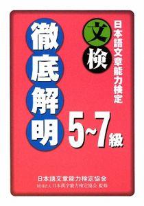 日本語文章能力検定 5~7級 徹底解明 文検