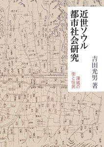 近世ソウル都市社会研究