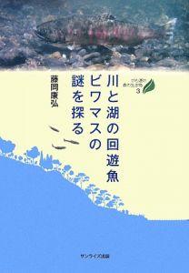 川と湖の回遊魚ビワマスの謎を探る びわ湖の森の生き物3