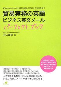 貿易実務の英語 ビジネス英文メール パーフェクトブック
