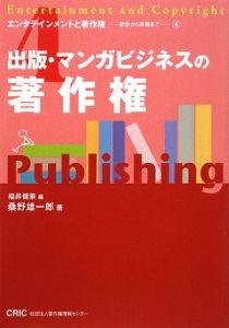 出版・マンガビジネスの著作権 エンタテインメントと著作権-初歩から実践まで4