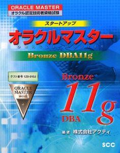 スタートアップ オラクルマスター Bronze DBA 11g