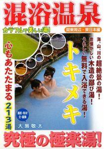 トキメキ混浴温泉 関東周辺・東日本編