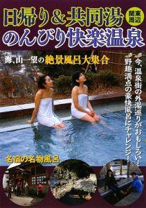 日帰り&共同湯 のんびり快楽温泉 関東周辺