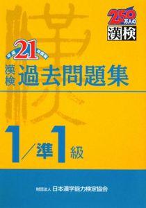 漢検 過去問題集 1級/準1級 平成21年