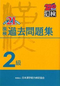 漢検 過去問題集 2級 平成21年