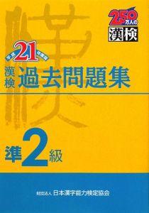 漢検 過去問題集 準2級 平成21年