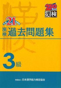 漢検 過去問題集 3級 平成21年