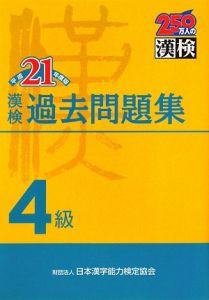 漢検 過去問題集 4級 平成21年