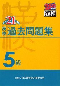 漢検 過去問題集 5級 平成21年