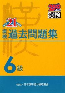 漢検 過去問題集 6級 平成21年