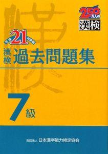 漢検 過去問題集 7級 平成21年