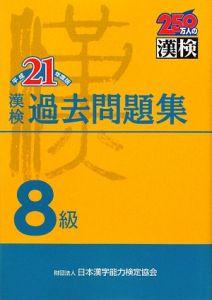漢検 過去問題集 8級 平成21年