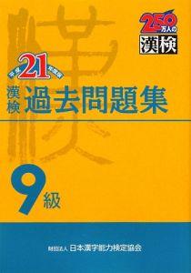 漢検 過去問題集 9級 平成21年