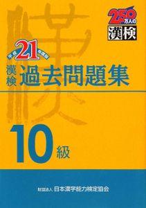 漢検 過去問題集 10級 平成21年