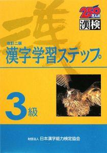 3級 漢字学習ステップ