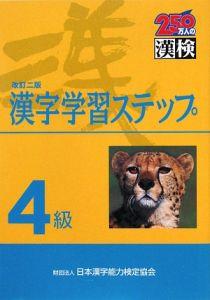 4級 漢字学習ステップ