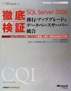 マイクロソフト『徹底検証 Microsoft SQL Server2008 移行・アップグレード&データベースサーバー統合』