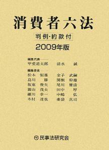 消費者六法 2009