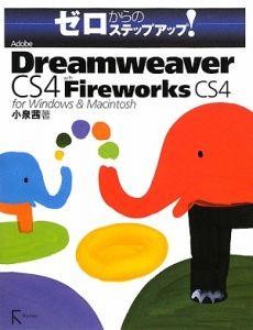 『Adobe Dreamweaver CS4 with Fireworks CS4』小泉茜