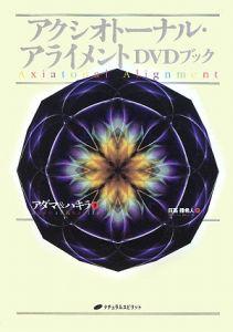 アクシオトーナル・アライメント DVDブック