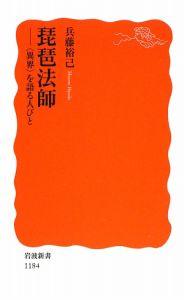 琵琶法師 〈異界〉を語る人びと DVD付