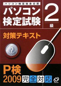 パソコン検定試験対策テキスト 2級 2009