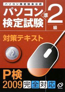 パソコン検定試験対策テキスト 準2級 2009