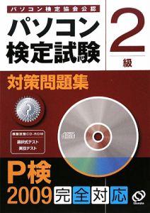 パソコン検定試験 対策問題集 2級 CD-ROM付 2009