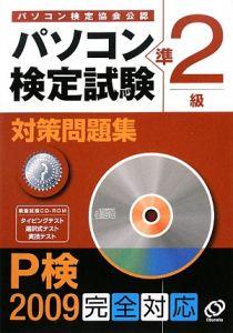 パソコン検定試験 対策問題集 準2級 CD-ROM付 2009