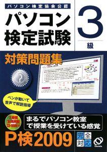 パソコン検定試験対策問題集 3級 CD-ROM付 2009
