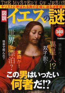 『図説・イエスの謎』斎藤忠