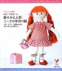 ホビーラホビーレ 着せかえ人形ニーナの手作り服
