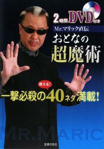 『Mr.マリック直伝 おとなの超魔術 DVD付』Mr.マリック