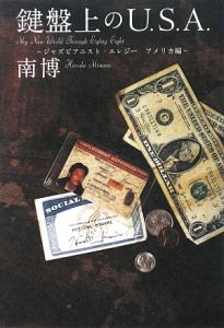 『鍵盤上のU.S.A. ジャズピアニスト・エレジー アメリカ編』南博