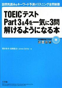 TOEICテスト Part3&4を一気に3問解けるようになる本 4か国語発音CD付