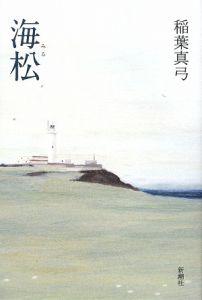 『海松』稲葉真弓