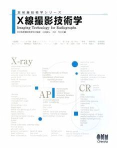 X線撮影技術学