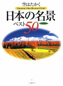 『空はたかく 日本の名景ベスト50<保存版>』渋川育由