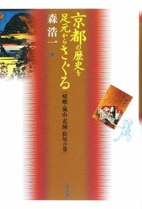 京都の歴史を足元からさぐる 嵯峨・嵐山・花園・松尾の巻