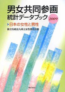 『男女共同参画統計データブック 2009』伊藤陽一