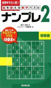 ナンプレ2 脳を鍛える数字パズル 初級編