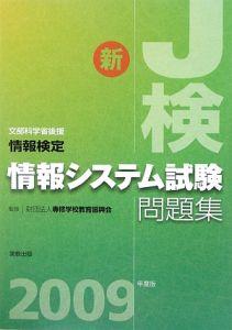 情報検定 情報システム試験問題集 新・J検 2009