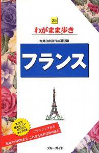 ブルーガイド わがまま歩き フランス<第5版>