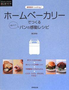 ホームベーカリーでつくるおいしいパンの感動レシピ